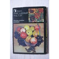 Комплект, Ваш приусадебный участок (плодово-ягодные культуры); 1986, чистые, 18 открыток (размер 10*15).