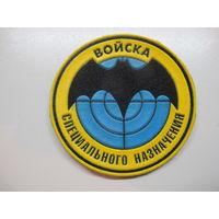Шеврон войска специального назначения Россия