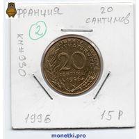 Франция 20 сантимов 1996 год - 2
