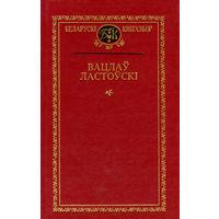 Вацлаў Ластоўскі. Выбраныя творы. Серыя: Беларускі кнігазбор
