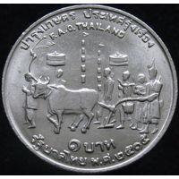 Таиланд 1 бат 1972 Y#96 ФАО холдер