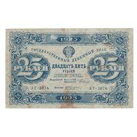 СССР 25 рублей 1923 года. Нечастая!