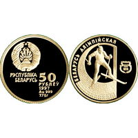 Биатлон. Беларусь олимпийская, 50 рублей 1997, Золото, Тираж 500 шт. Редкая!