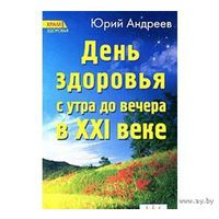 Андреев. День здоровья с утра до вечера в XXI веке