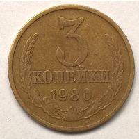 3 копейки 1980 медно-цинковый сплав