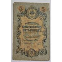 Россия 5 рублей 1909г. Шипов-Шмит.