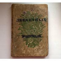 """Янка Купала """"Избранные стихи"""", 1939, Москва  пер. на русский, редкое издание"""