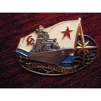 ВМФ СССР.Маршал Василевский.