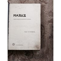 Маяк А Лугового литературно публицистический сборник 1906