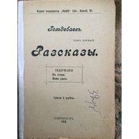 Рассказы 1910 год . Гольдебаев