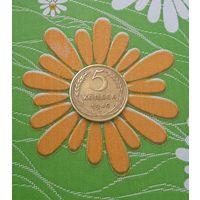 5 копеек 1949 года СССР Красивая монета!
