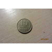 15 копеек СССР 1989
