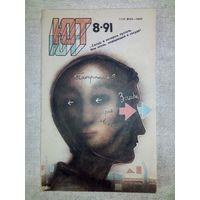 Юный техник ЮТ 1991-8 СССР журнал