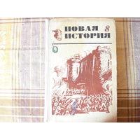 Новая история часть 1 (1974 года)