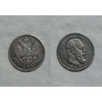 Монета Рубль 1890 г. Копия.