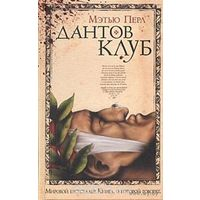 """Дантов клуб. Историко-литературный триллер Мэтью Перла """"Дантов клуб"""", самый знаменитый роман 2004 года, переведенный на тридцать языков, - впервые на русском."""