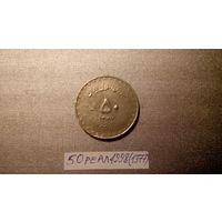 50 риалов 1998 (1377) Иран