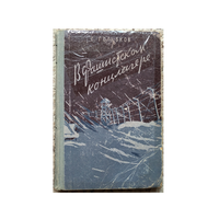 """С.Голубков """"В фашистском концлагере"""" (1958)"""
