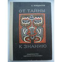 Александр Кондратов От тайны к знанию