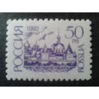 Россия 1992 стандарт 50 руб