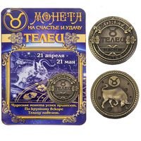 "Монета знак зодиака ""Телец"""