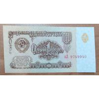1 рубль 1961 года, серия зЛ - СССР - UNC