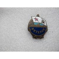 Ветеран ВМФ