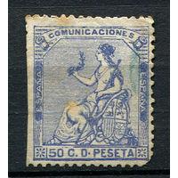 Испания (Республика I) - 1873 - Аллегория Испания 50С - (повреждение перфорации сбоку) - [Mi.131] - 1 марка. Гашеная.  (Лот 89o)