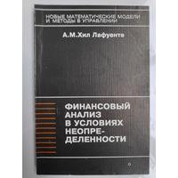 А. М. Хил Лафуенте. Финансовый анализ в условиях неопределенности.