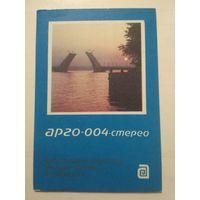 Карманный календарик . Магнитола. 1988 год