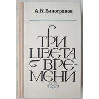 Три цвета времени, Анатолий Виноградов