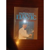 """Янис Петерс """"Раймонд Паулс"""" версии, видения, документы. Мягкий переплет, 175 стр, размер 20 на 14 см."""
