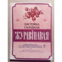 040 Этикетка от спиртного БССР СССР Барановичи