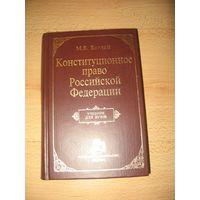 Марат Баглай: Конституционное право Российской Федерации. Учебник