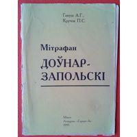 Мiтрафан Доунар-Запольскi