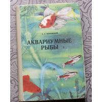 А.С.Полонский Аквариумные рыбы.