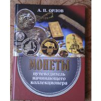 Монеты. Путеводитель начинающего коллекционера