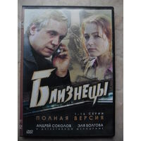 DVD БЛИЗНЕЦЫ (ЛИЦЕНЗИЯ)