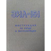 Инструкция по уходу и эксплуатации ЗИЛ-151 1957 год.