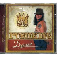 """Pushking """"Дорогая"""" 2003 (Audio CD) лицензия. Подарю в дополнение к любому, купленному у меня лоту"""