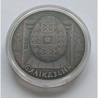 """Беларусь, 1 рубль 2005 год"""" Вялікдзень (Пасха)"""""""