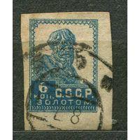 Золотой стандарт. 1923. 6 коп. Голубая. Беззубцовая