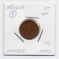 Швеция 50 эре 2002 года - 1