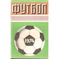 """Календарь-справочник Москва (""""Лужники"""") 1974"""