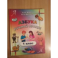 А.Ф.Журба,Н.А.Юрчанка.Азбука ручной працы.1 клас.Увеличенный формат.