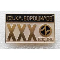 СЗ КЛ. Ворошилов 30 лет. Болгария #0435-OP10