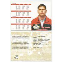 Игорь Тарловский /Сборная Беларуси/ Календарик-карточка 2005г.