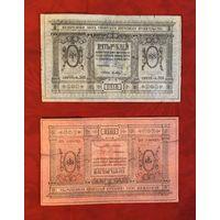 5 рублей и 10 рублей 1918 г., Сибирское временное правительство Цена за все