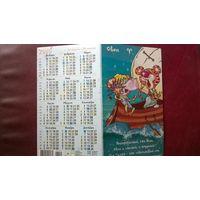 Календарик Овен 2010 год Беларусь