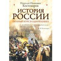 Костомаров. История России. Полный курс в одной книге